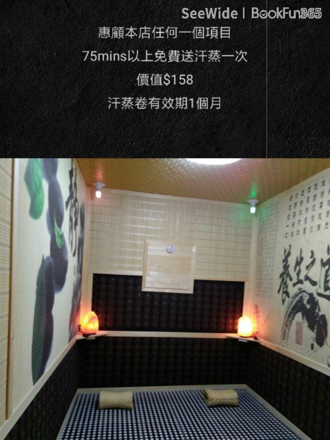 樂古足道 (上環店)